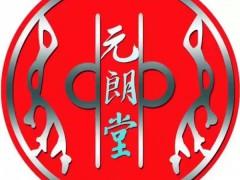 新中医元朗?#20040;?#31435;四周年庆典在京圆满举行