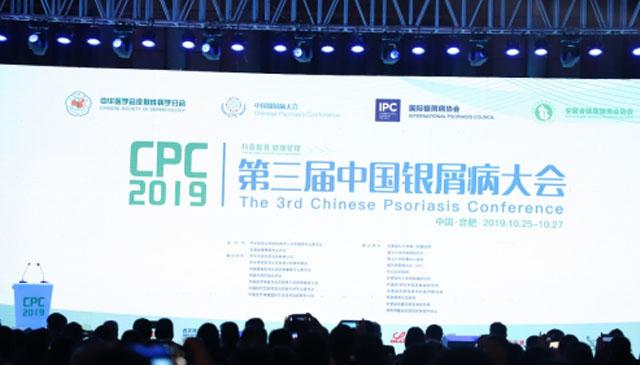 第三届中国银屑病大会在庐完美落幕 中外皮肤科同道共襄盛举
