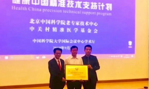 健康中国精准技术支持计划专家服务咨询会在京召开