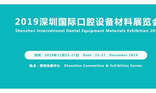 2019深圳国际口腔设备材料展将于12月25日隆重召开