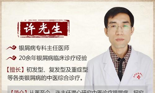 中医许光生:治疗牛皮癣需要多长时间