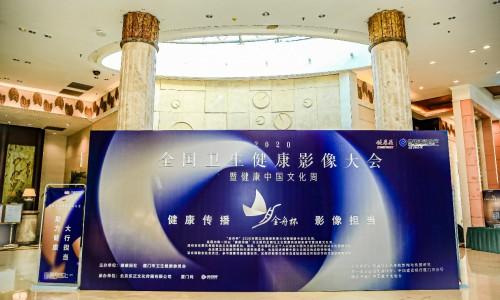 """""""健康中国,影像担当"""":2020全国卫生健康影像大会暨健康中国文化周举行"""