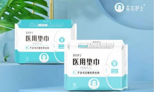 东鑫医疗推出苏尔护士卫生巾,高端消费新选择